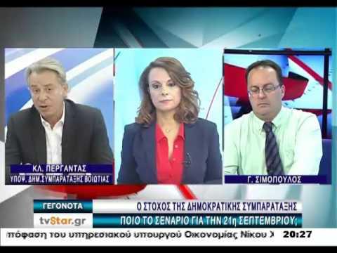 Κλέαρχος Περγαντάς | Γεγονότα 14/9/2015 STAR