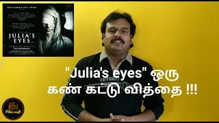 Nonton Julia S Eyes  2010  Spanish Movie Review In Tamil By Filmi Craft Film Subtitle Indonesia Streaming Movie Download