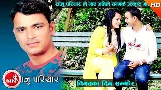 Bigatka Din Samjhera Yeti Ta Ma Roina by Raju Pariyar & Devi Gharti