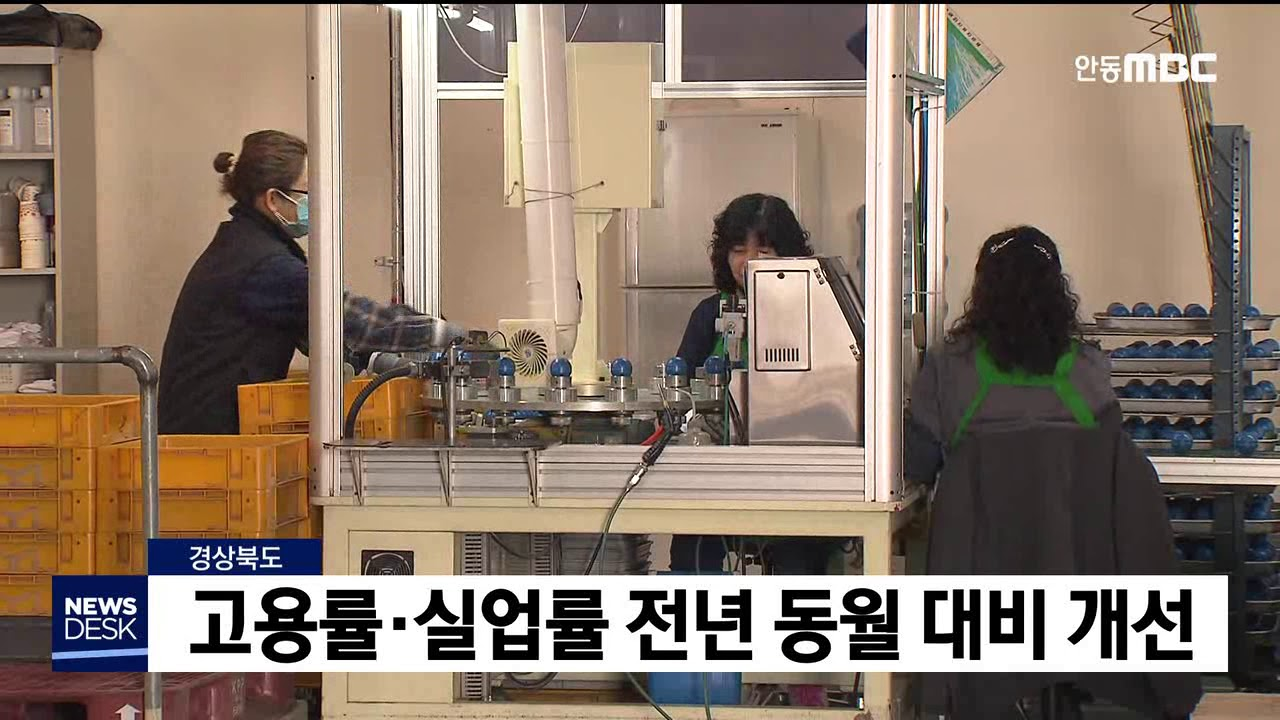 경북도 고용률·실업률 전년 동월 대비 개선
