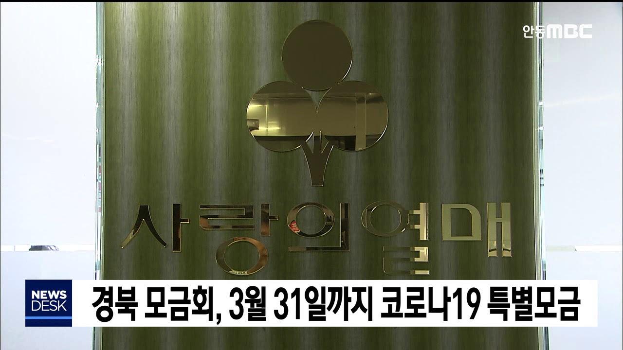 경북 모금회, 3월 31일까지 코로나19 특별 모금