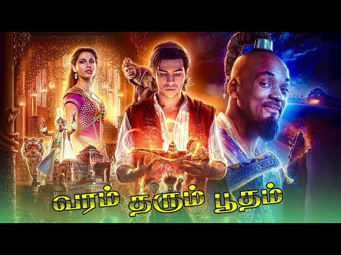 ALADDIN (2019) FULL MOVIE STORY EXPLAINED IN TAMIL