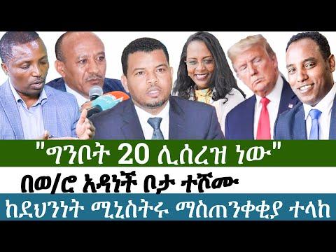 Ethiopia | የእለቱ ትኩስ ዜና | አዲስ ፋክትስ መረጃ | Addis Facts Ethiopian News | Taye Denda | Takele Uma
