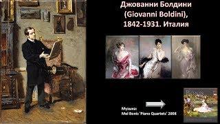 ВИДЕО: Джованни Болдини (Giovanni Boldini), 1842-1931. Италия 1-ч - https://youtu.be/egzTSCcL298 ВИДЕО: Джованни Болдини (Giovanni Boldini),...