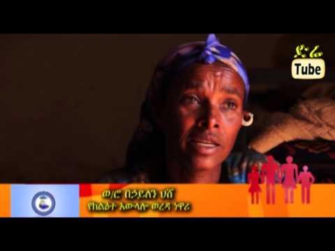 Community based health insurance in Ethiopia