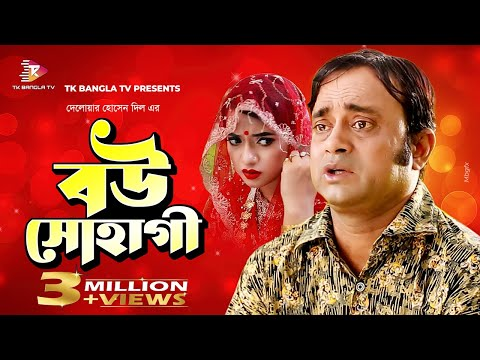 Download Bou Pagla Bullet | New Natok 2019 |  A Kho Mo Hasan | Anny Khan | Bangla Comedy Natok HD Mp4 3GP Video and MP3