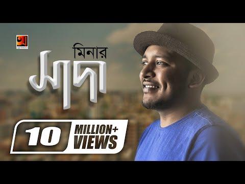 Shada || সাদা || Minar || Tahsan || Danpite || Bangla New Song || Official Lyrical video