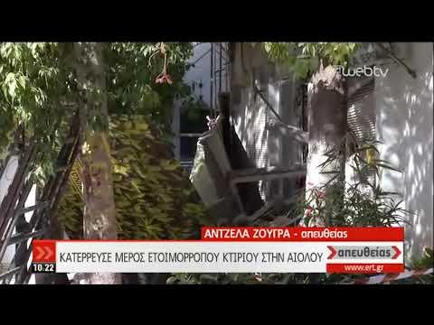 Κατέρρευσε μέρος ετοιμόρροπου κτιρίου στην Αιόλου | 07/11/2019 | ΕΡΤ