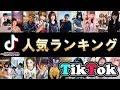 Download Lagu Top 20 Most Popular Tiktoker In Japan Mp3 Free