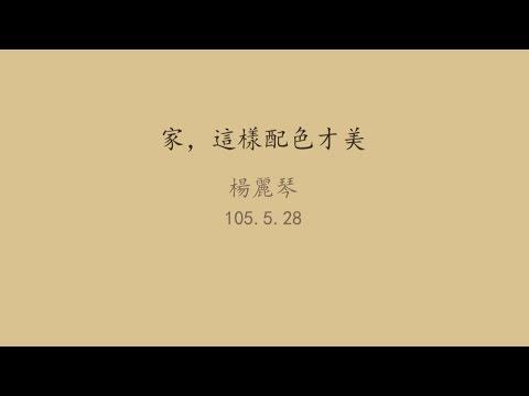 20160528高雄市立圖書館岡山講堂—楊麗琴:家,這樣配色才美