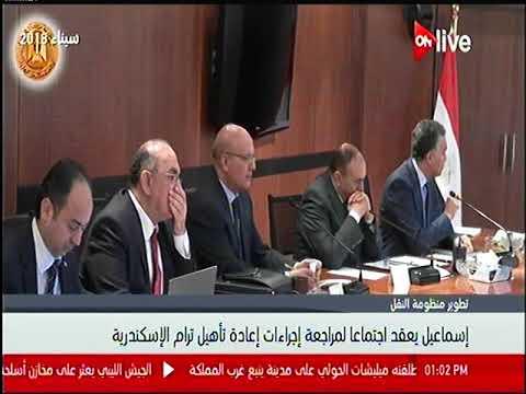 رئيس الوزراء يعقد إجتماعاً بحضور وزير النقل لمراجعه إجراءات إعادة تأهيل ترام الإسكندرية