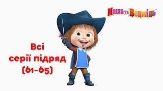 Video Маша та Ведмідь:  Всі серії підряд (серії 61-65) Masha and the Bear MP3, 3GP, MP4, WEBM, AVI, FLV Agustus 2018