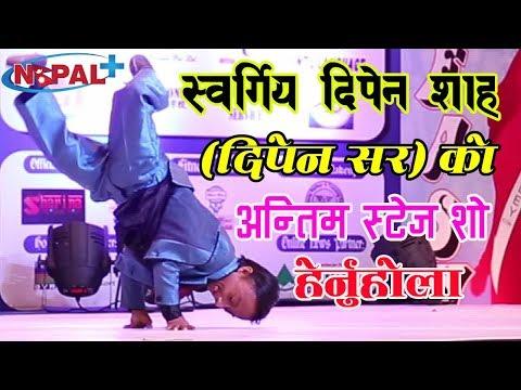 (होचा कलाकार स्वर्गिय दिपेन शाहले देखाएको अन्तिम डान्स हेर्नुहोस् । Dipen Shah Last Stage Performance - Duration: 2 minutes, 29 seconds.)