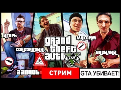 Grand Theft Auto V - Четверо в лодке, не считая геймпада [Запись]