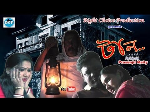 Video FILM-টান (TAAN ) A FILM BY Prasenjit Maity (RIGHT CHOICE PRODUCTION) download in MP3, 3GP, MP4, WEBM, AVI, FLV January 2017