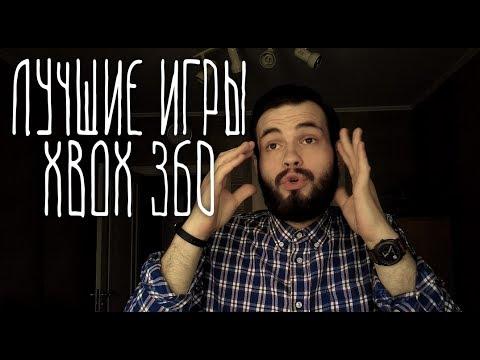Лучшие игры #XBOX360