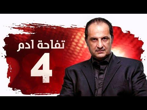 مسلسل تفاحة آدم HD - الحلقة ( 4 ) الرابعة / بطولة خالد الصاوي - Tofahet Adam Series Ep04 (видео)