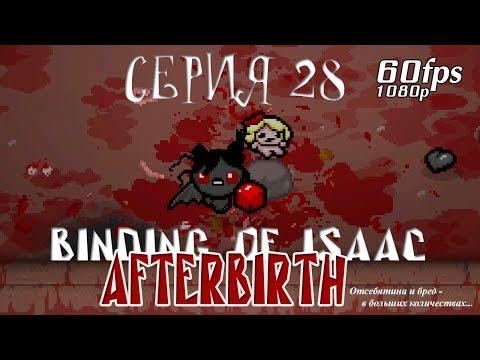Binding of Isaac: AFTERbirth - Серия 28 (Сначала стеснялся, потом освоился)