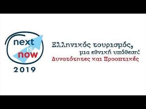 "Video - ""Next is Now"" Forum 2019: Ελληνικός Τουρισμός, μια Εθνική Υπόθεση! Δυνατότητες και Προοπτικές - ΒΙΝΤΕΟ"