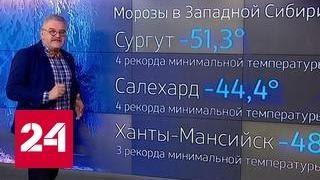 """""""Погода 24"""": ледниковый период за Уралом"""