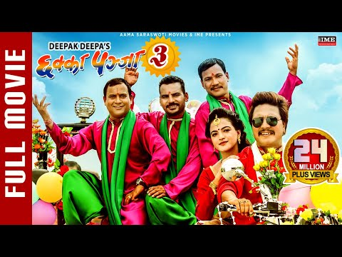Chhakka Panja 3 | New Nepali Full Movie 2020 Ft. Deepak Raj, Deepika, Priyanka, Kedar, Jeetu, Buddhi