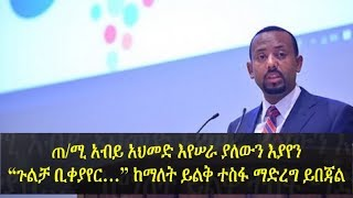 Ethiopia -- From what he has accomplished so far, better to have hope on Abiy Ahmed's premiership