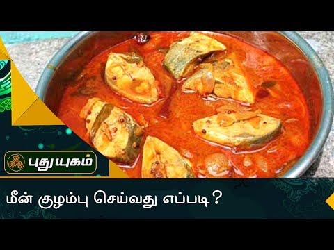 Meen Kuzhampu   Azhaikalam Samaikalam   Puthuyugam Tv