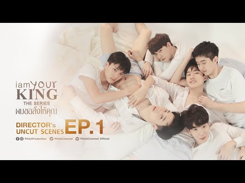 I AM YOUR KING ผมขอสั่งให้คุณ |EP.1| Game King Begin【Official】