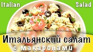 Итальянский салат ★ Итальянский салат с макаронами ★ Салат с макаронами