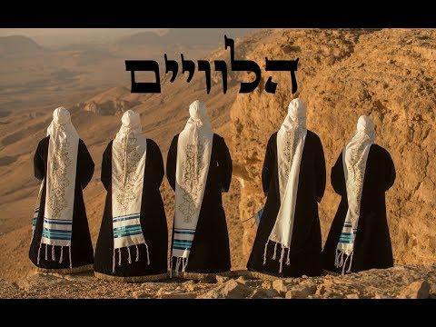 הלוויים - יעשה שלום