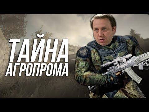 КОСТЯ ЧТО ТЫ НАДЕЛАЛ (S.Т.А.L.К.Е.R.) - DomaVideo.Ru