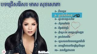 Khmer Travel - ជ្រើសរើស បទ បាន ម
