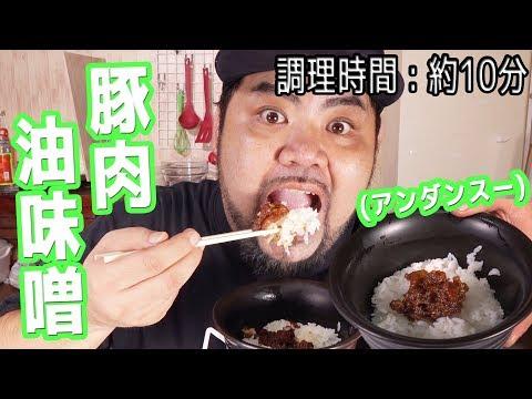 【弁当ご飯にも!】最強のご飯のおとも!豚肉油味噌(アンダンスー)を作るよ【調理時間 : 約10分】