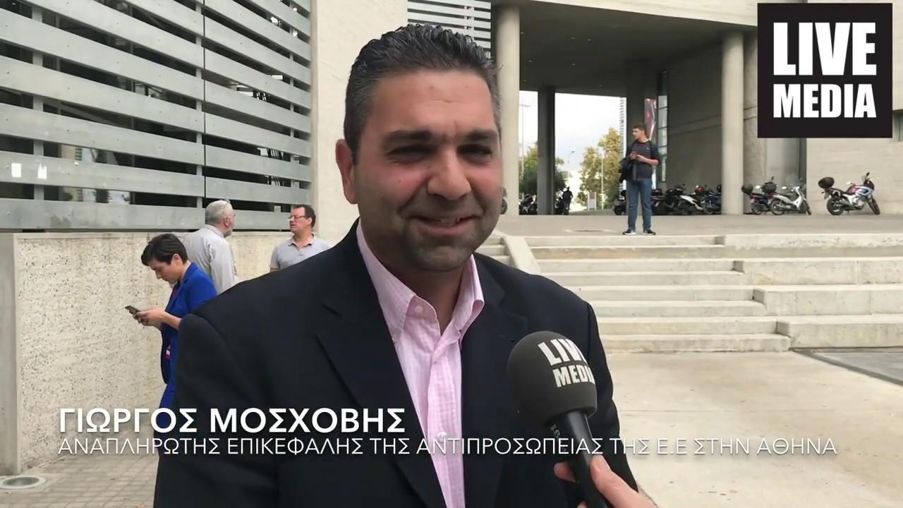 Ο Αν. Επικεφαλής της Αντιπροσωπείας της EE στην Ελλάδα στην εκδήλωση του EDIC ΚΕΔΗΘ