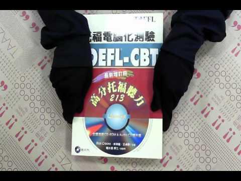 TAAZE TOEFL:CBT高分托福聽力213(附CD、CD … 二手書書況 9579009473