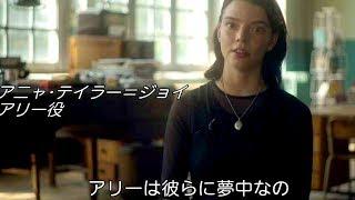 映画『マローボーン家の掟』インタビュー