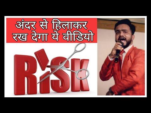Success quotes - Risk लेकर Success को फिक्स कर लो ! अंदर तक हिलाकर रख देगा ये वीडियो! SAURAV SHUKLA