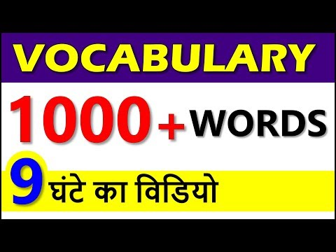 Vocabulary, One word substitution, Antonym synonym for SSC CGL, CHSL, CPO, Railway, Bank PO, Banking