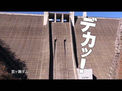 愛川町観光PR動画「デカッ!近ッ!行こッか!愛川町」上からダム+下からダム篇