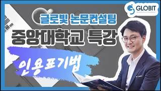 논문컨설팅 글로빛 중앙대학교 대학원 논문 특강 - 인용표기법