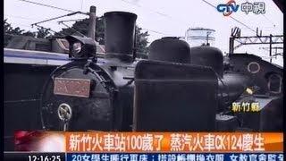 新竹車站一百歲了 有請CK124與鐵道相見歡_中視新聞