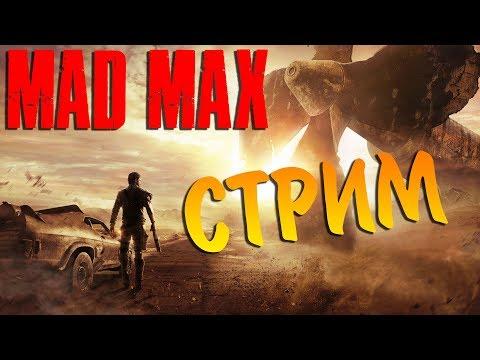 Mad Max Стрим № 1