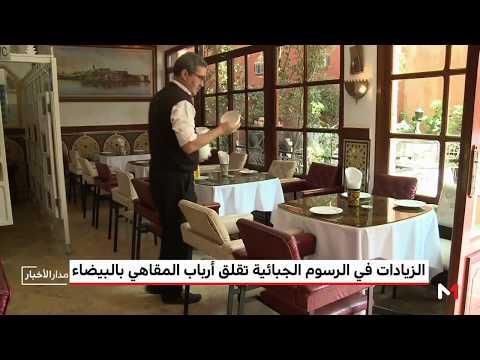 العرب اليوم - شاهد: غضب واستياء في صفوف أصحاب المقاهي في الدار البيضاء