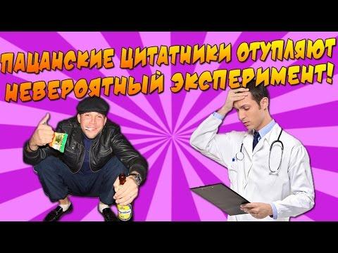 ПАЦАНСКИЕ ЦИТАТНИКИ ОТУПЛЯЮТ - НЕВЕРОЯТНЫЙ ЭКСПЕРИМЕНТ!