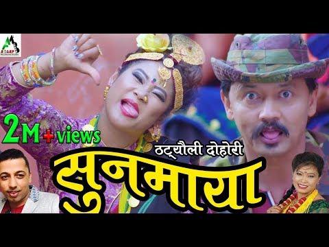 (SUNA MAYA सुन माया | Lok Dohori Song By Khuman Adhikari & Devi Gharti | Ft ~ Reena Thapa - Duration: 12 minutes.)