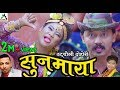 New Nepali lok dohori song   SUNA MAYA सुन माया   Khuman Adhikari & Devi Gharti   Ft ~ Reena Thapa