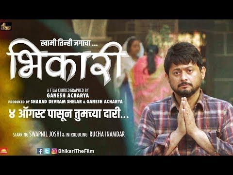 BHIKARI full marathi movie online |HD|