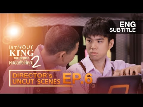I AM YOUR KING SS2 ผมขอสั่งให้คุณ |EP.6|【Director's Uncut Scenes Official】