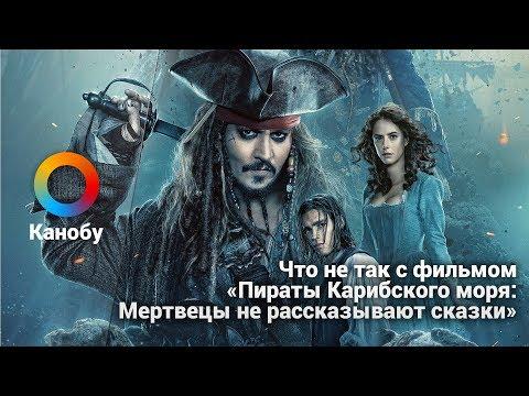 Что не так с фильмом «Пираты Карибского моря: Мертвецы не рассказывают сказки»