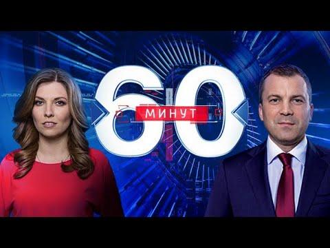 60 минут по горячим следам (дневной выпуск в 13:00) от 09.07.18 - DomaVideo.Ru